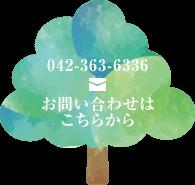 お問い合わせ TEL:042-363-6336