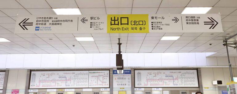 府中駅北口を出ます!