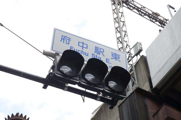 府中駅東交差点